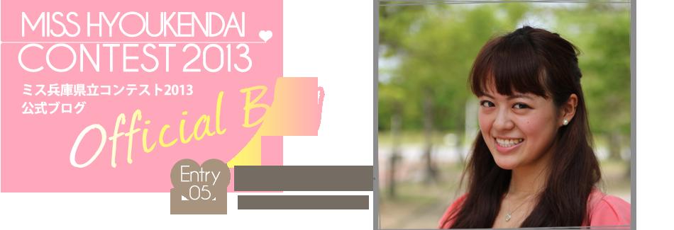 ミス兵庫県立大学コンテスト2013 EntryNo.5 松村理恵子