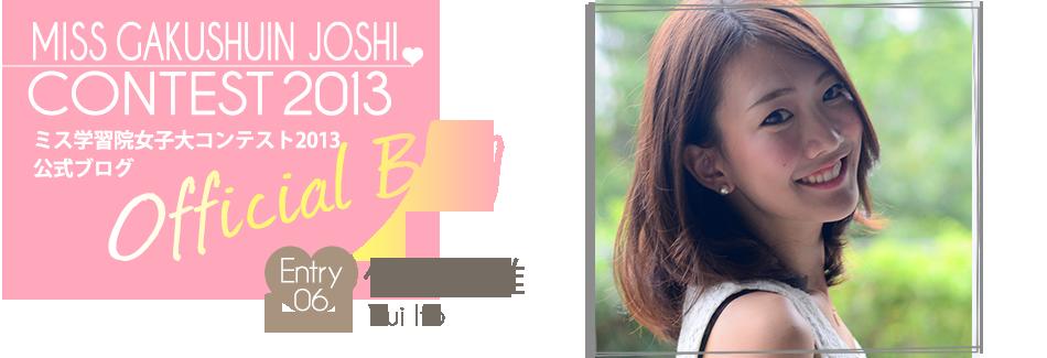 ミス学習院女子大コンテスト2013 EntryNo.6 伊藤唯