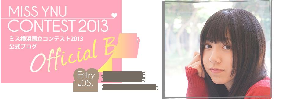 ミスYNUコンテスト2013 EntryNo.5 金澤栞