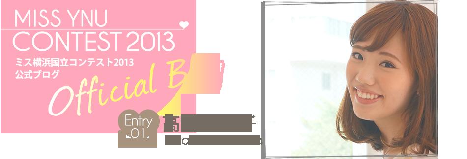 ミスYNUコンテスト2013 EntryNo.1 高嶋美咲子