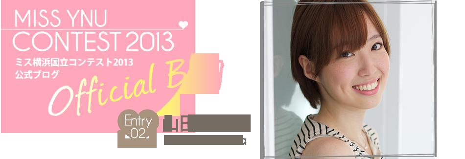 ミスYNUコンテスト2013 EntryNo.2 山田百音