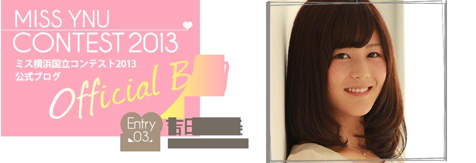 ミスYNUコンテスト2013 EntryNo.3 吉田仁美